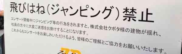 ZEPPなんば大阪「ジャンプ禁止」→パンクス「ザッケンナコラー!」