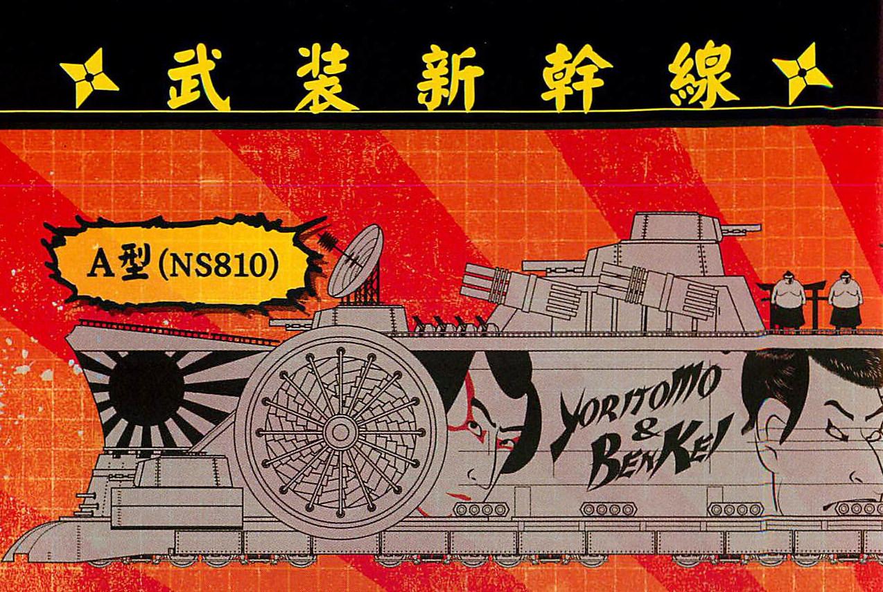 武装新幹線