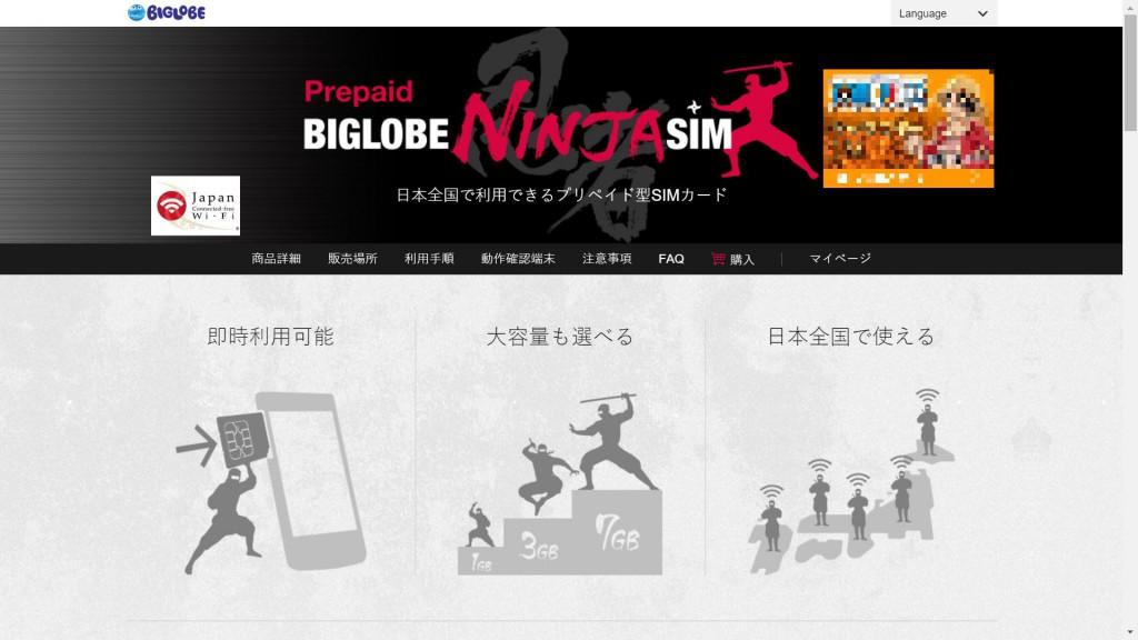ninja sim プリペイド